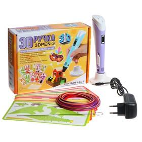 3D ручка с дисплеем, набор PLA пластика, цвет фиолетовый