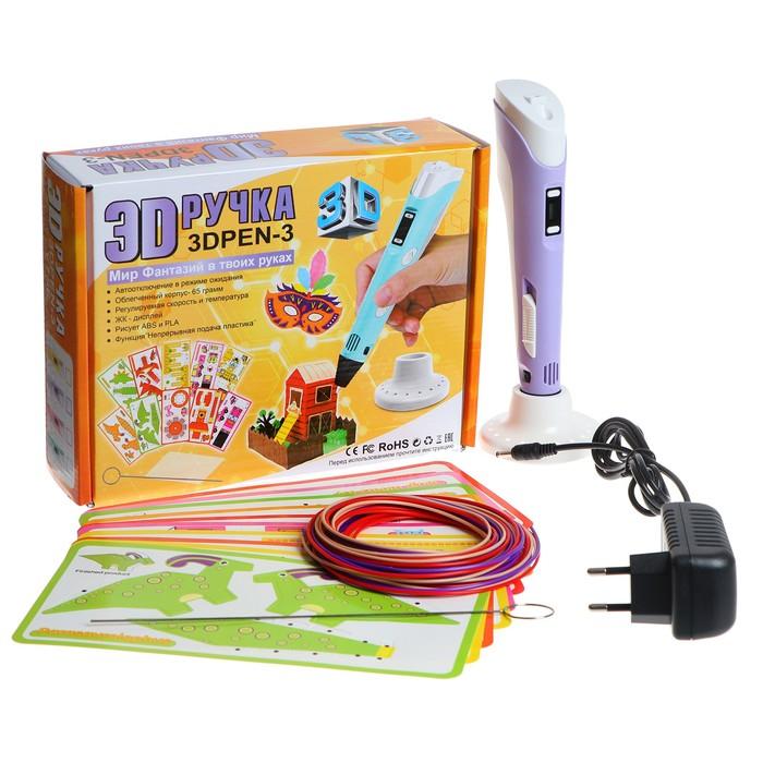 3D ручка с дисплеем, набор PLA пластика, цвет фиолетовый - фото 282125805