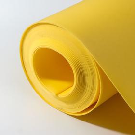 Изолон для творчества жёлтый 2 мм, рулон 0,75х10 м