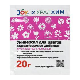 """Удобрение водорастворимое JOY """"Универсал для цветов"""", 20 г"""