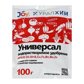 """Удобрение водорастворимое JOY  """"Универсал"""", 100 г"""