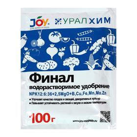 """Удобрение водорастворимое  JOY """"Финал"""", 100 г"""