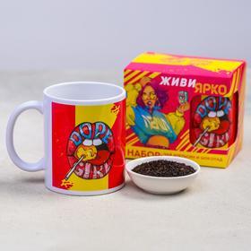Подарочный набор «Живи ярко»: чай апельсин с шоколадом, 50 г., кружка 300 мл