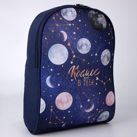 Рюкзак молодёжный 27х14х38, космос