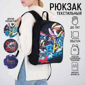Рюкзак молодёжный 27х14х38, граффити