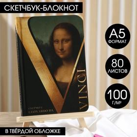 Скетчбук в твердой обложке Leonardo da Vinci, А5, 80 л., 100 г/м2