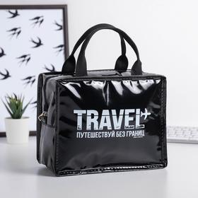 "Термосумка-шоппер ""Travel"", 10х17х20 см (3,5 л)"