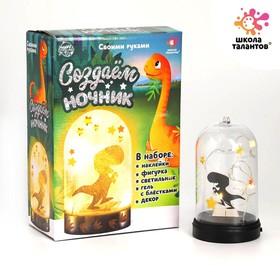 Dinosaur Night Light Creator Kit