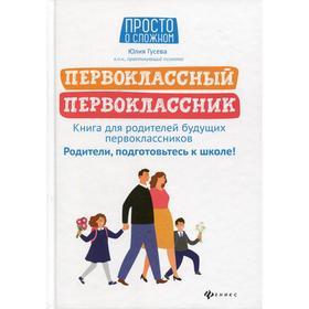 Первоклассный первоклассник: книга для родителей будущих первоклассников, Гусева Ю.Е.