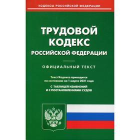 Трудовой кодекс РФ (по сост. на 01.03.2021 г.)