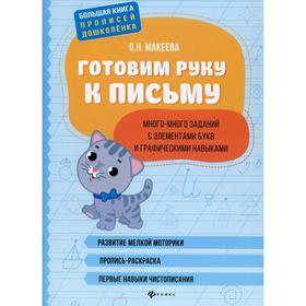 Готовим руку к письму: много-много заданий с элементами букв и графическими навыками, Макеева О.Н.