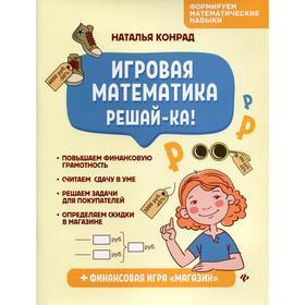 Игровая математика «Решай-ка!», Конрад Н.А.