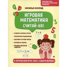 Игровая математика «Считай-ка!», Конрад Н.А.