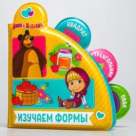 """Книжка для игры в ванной """"Изучаем формы""""  водная раскраска Маша и Медведь"""
