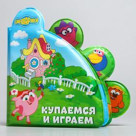 """Книжка для игры в ванной СМЕШАРИКИ """"Купаемся и играем"""""""