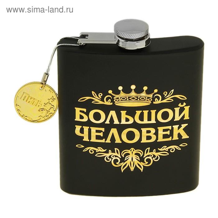 """Фляжка """"Большой человек"""" 210 мл (подвеска с монетой в подарок)"""