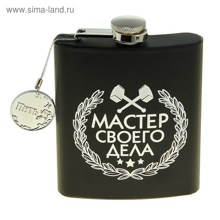 """Фляжка """"Мастер своего дела"""" 210 мл (подвеска с монетой в подарок)"""