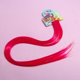 Цветные пряди для волос «Живи Ярко», (ярко-розовый) 50 см