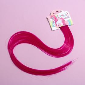 Цветные пряди для волос «Самой милой», (малиновый) 50 см
