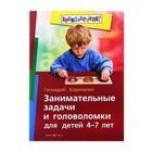 Занимательные задачи и головоломки для детей 4-7 лет. Автор: Кодиненко Г.Ф.
