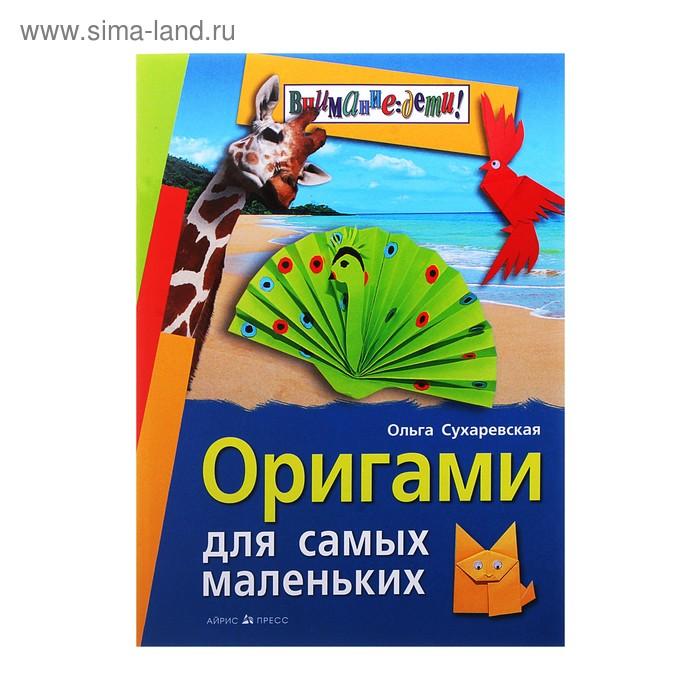 Оригами для самых маленьких. Автор: Сухаревская О.
