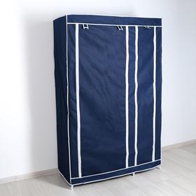 Шкаф для одежды, 110×45×175 см, цвет синий