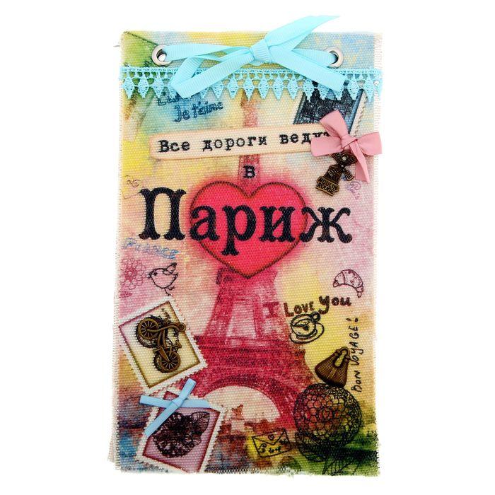 """Блокнот """"Все дороги ведут в Париж"""", 70 листов, ручная работа"""