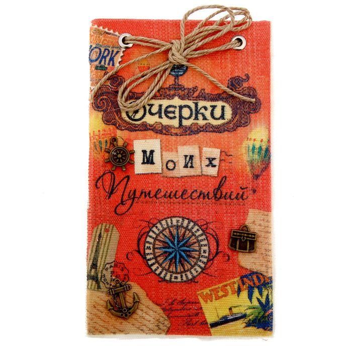 """Блокнот """"Очерки моих путешествий"""", 70 листов, ручная работа"""