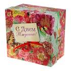 Подарочная коробка «С Днём рождения», 18.5 ×18.5 × 12 см