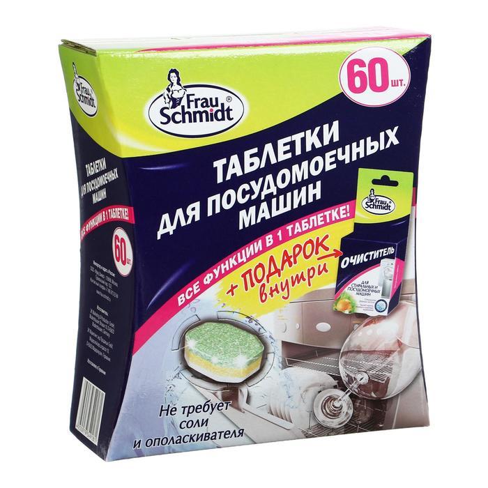"""Таблетки для посудомоечной машины FRAU SCMIDT """"Все в 1"""""""