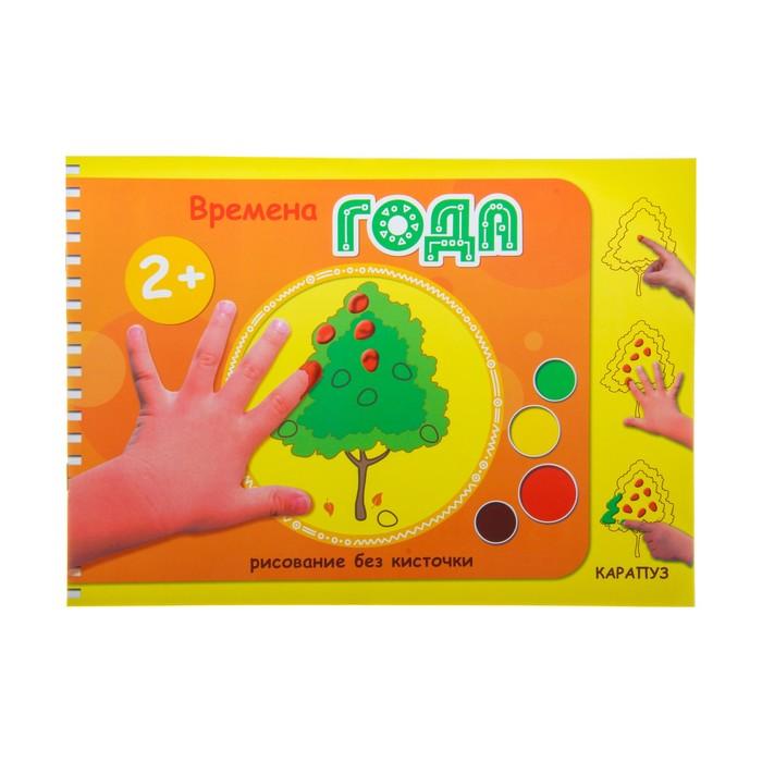 Пальчиковая раскраска «Времена года» (детям 2-4 лет). Колпакова М.