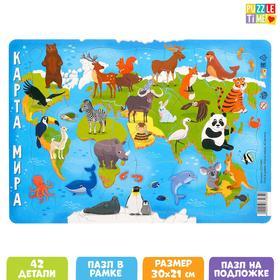 Пазл в рамке «Карта мира», 42 детали