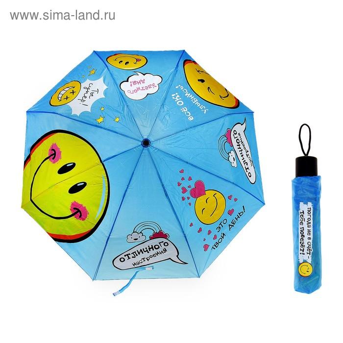 """Зонт складной механический в чехле """"Смайл"""", d = 108 см"""