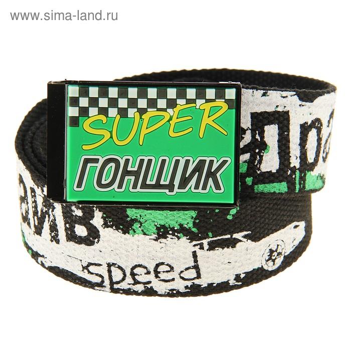 """Ремень мужской """"Super гонщик"""""""