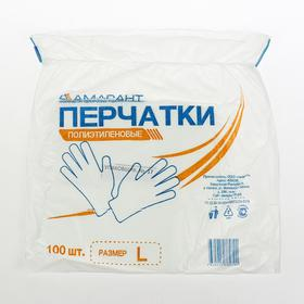 Перчатки одноразовые, L, 7 мкм, 100 шт/уп, 0,45 г