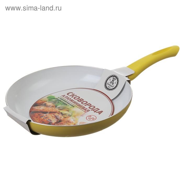 Сковорода с керамическим покрытием 26 см с индукционным дном, желтая