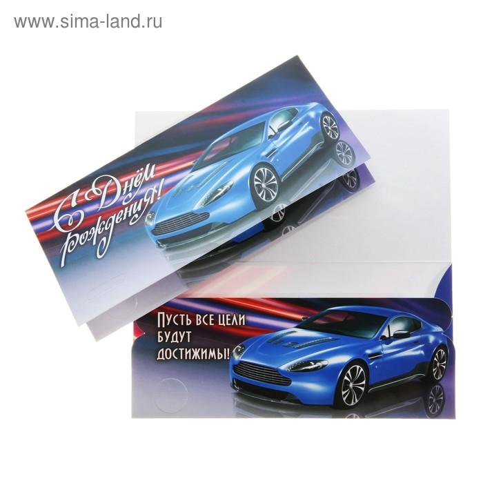 """Конверт для денег """"С днем рождения"""" спортивная машина"""