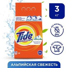 """Стиральный порошок Tide """"Альпийская свежесть"""", автомат, 3 кг"""