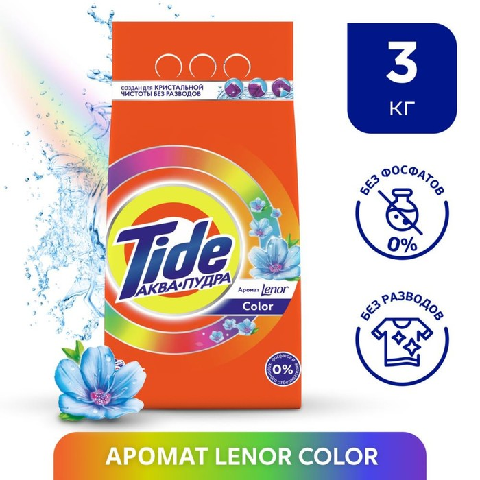 Порошок стиральный TIDE Автомат  Color Lenor, 3 кг
