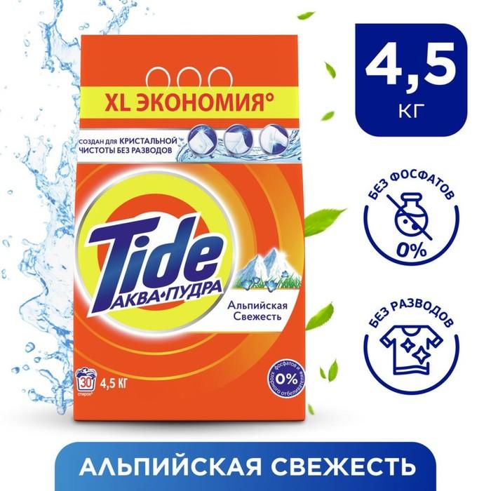 """Порошок стиральный Tide """"Альпийская свежесть"""", автомат, 4,5 кг"""