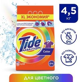 Стиральный порошок Tide Color, автомат, 4,5 кг