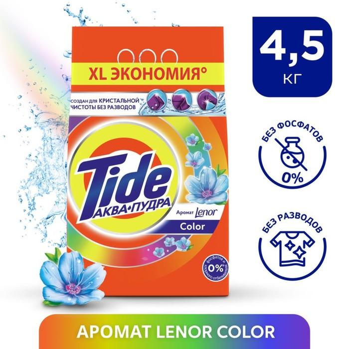 Порошок стиральный Tide Color Lenor, автомат4,5 кг