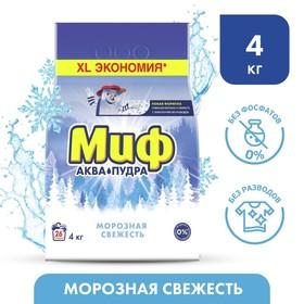 Стиральный порошок Миф 3 в 1 «Морозная свежесть», автомат, 4 кг