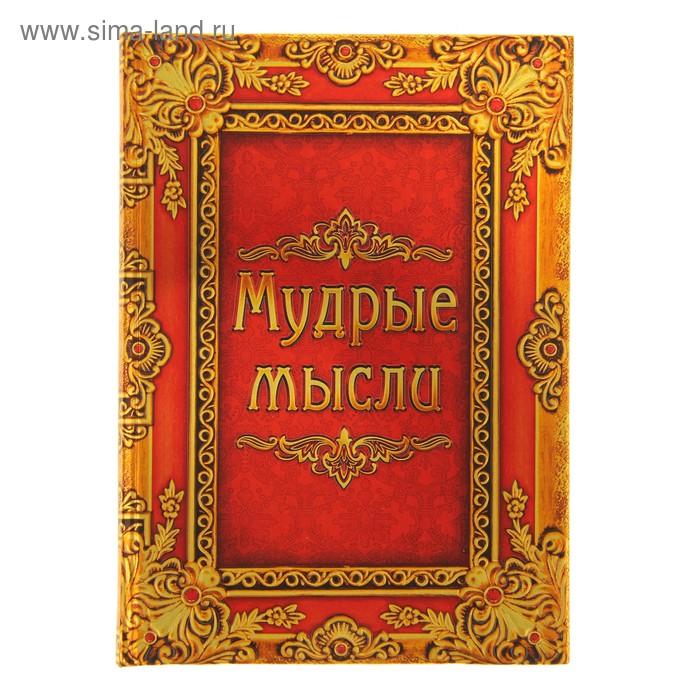 """Ежедневник миди """"Мудрые мысли"""", фольга, золотой срез, 100 листов"""
