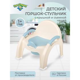 Горшок-стульчик с крышкой, цвет белый/голубой