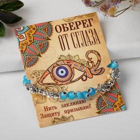 """Браслет оберег """"Глазик"""" черепашки, цвет голубой в серебре, 6 см"""