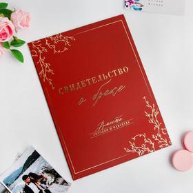 Папка для свидетельства о заключении брака, цвет марсала