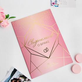 Папка для свидетельства о заключении брака, цвет розовый