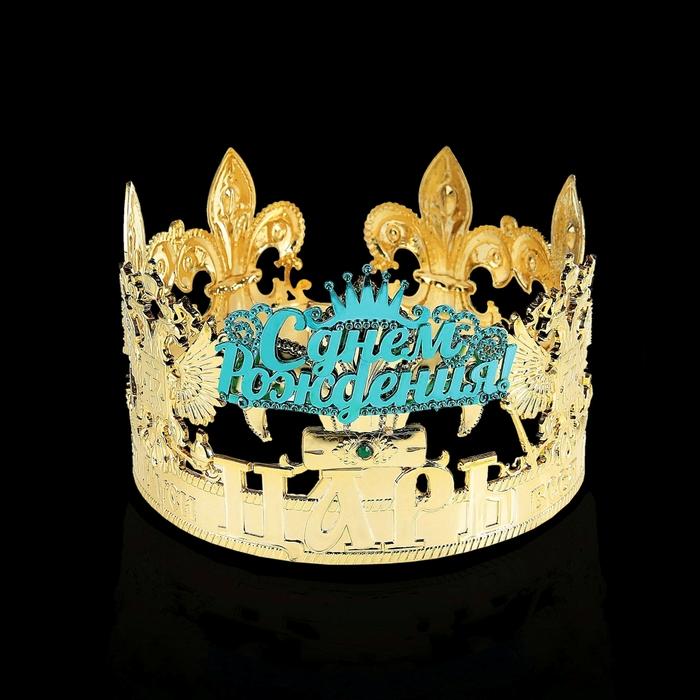 пожелания королю и королеве отдых комфортом