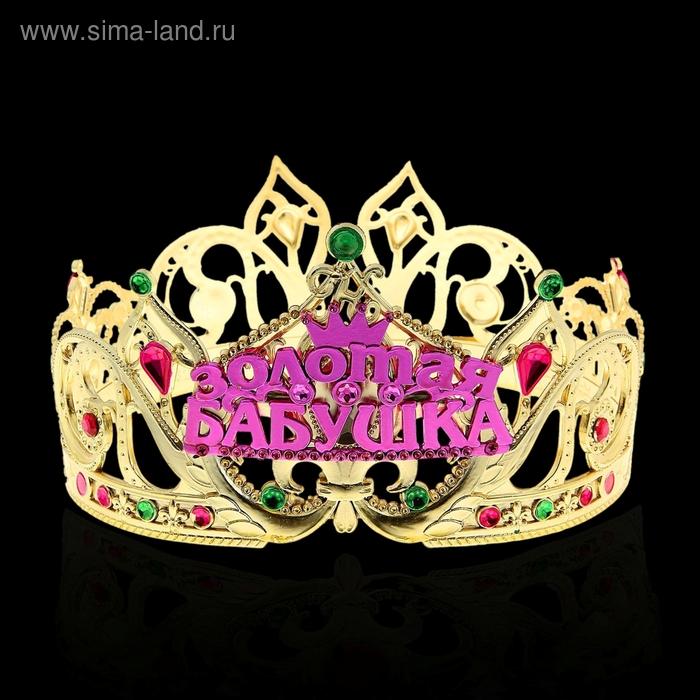 "Корона королева ""Золотая бабушка"""